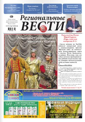 Региональные вести выпуск 20