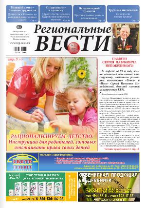 Региональные вести выпуск 22