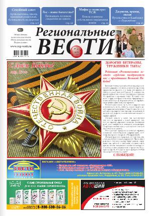 Региональные вести выпуск 23