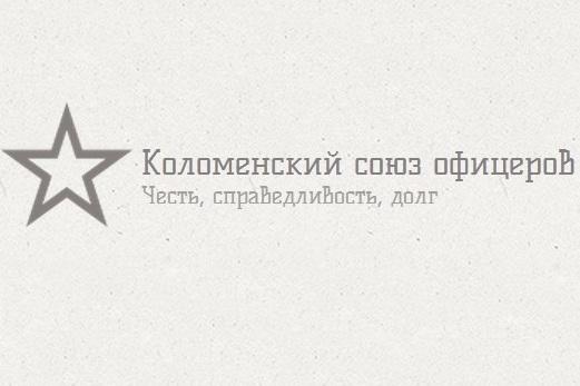 Коломенский союз офицеров