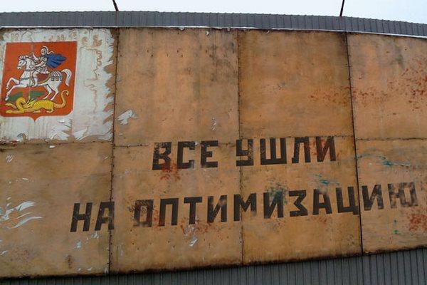 Воробьев сократит чиновников вдвое