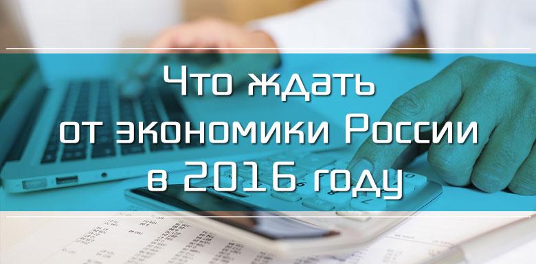 economic-2016-2